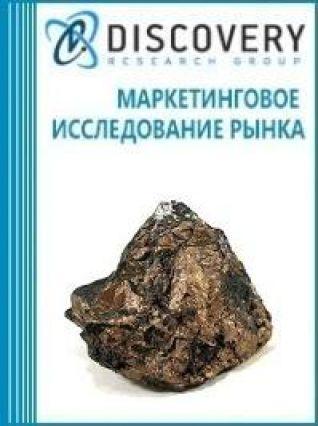 Маркетинговое исследование - Анализ рынка никелина (красный никелевый колчедан) в России