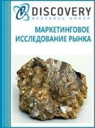 Маркетинговое исследование - Анализ рынка никелистого пирротина в России