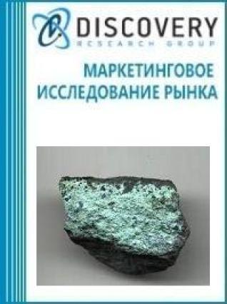 Анализ рынка никеля в России
