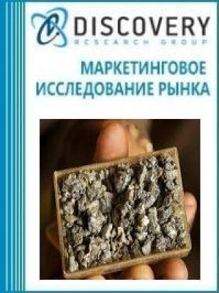 Анализ рынка руд ниобиевых и танталовых в России