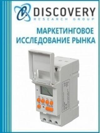 Анализ рынка низковольтной автоматики в России