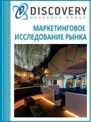 Маркетинговое исследование - Анализ рынка ночных клубов и танцплощадок в России