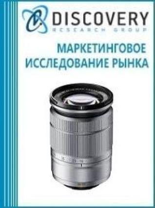 Анализ рынка объективов для камер в России