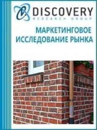Анализ рынка облицовочных кирпичей в России