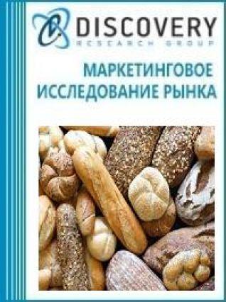 Анализ рынка оборудования для анализа муки, теста и хлеба в России