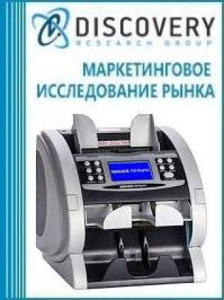 Анализ рынка оборудования банковского (детекторов, счетчиков банкнот и монет) в России