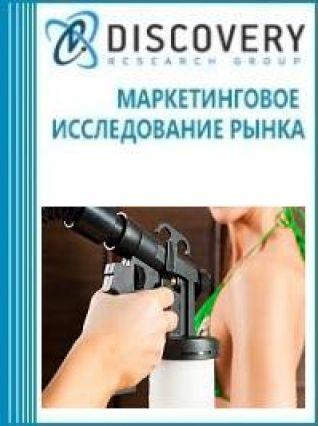 Маркетинговое исследование - Анализ рынка оборудования для автозагара в России