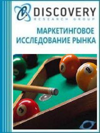 Маркетинговое исследование - Анализ рынка оборудования для бильярда в России