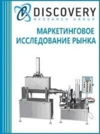 Маркетинговое исследование - Анализ рынка оборудования для герметизации емкостей и резервуаров (бутылок, мешков, банок) в России