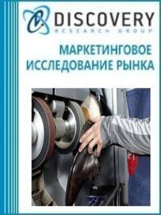 Анализ рынка оборудования для изготовления и ремонта обуви в России