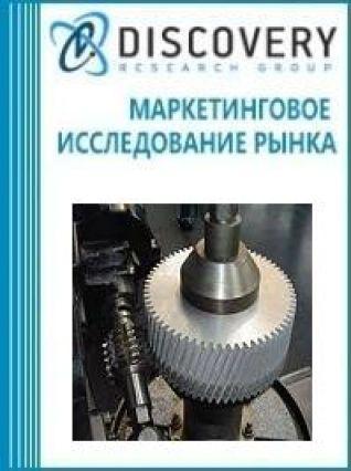 Анализ рынка оборудования для производства зубчатых колес в России
