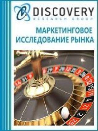 Маркетинговое исследование - Анализ рынка оборудования для казино в России