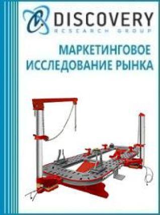 Анализ рынка оборудования для кузовного ремонта в России