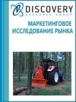 Маркетинговое исследование - Анализ рынка оборудования для лесного хозяйства в России