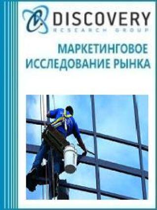 Маркетинговое исследование - Анализ рынка оборудования для мойки стекла в России
