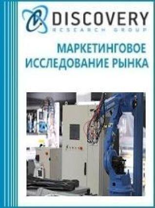 Анализ рынка оборудования для нанесения полиуретановых прокладок в России