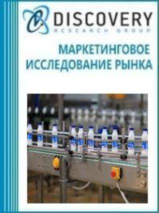 Маркетинговое исследование - Анализ рынка оборудования для обработки и переработки молока в России