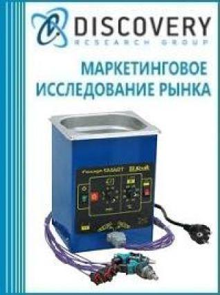 Анализ рынка оборудования для обслуживания топливных систем в России