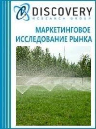 Анализ рынка оборудования для орошения в России