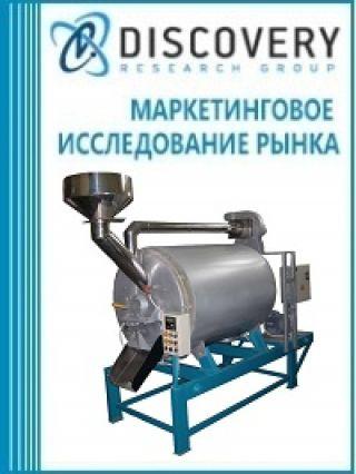 Анализ рынка оборудования для переработки плодов, орехов или овощей в России