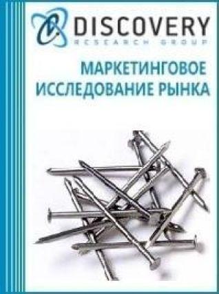 Анализ рынка оборудования для производства гвоздей в России