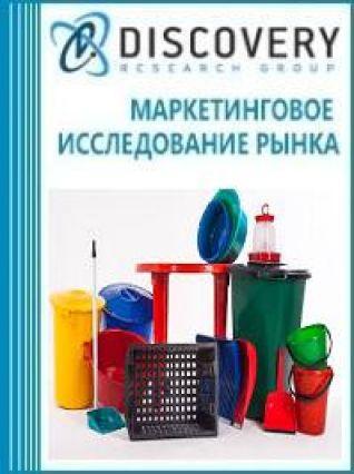 Анализ рынка оборудования для производства изделий из пластика в России