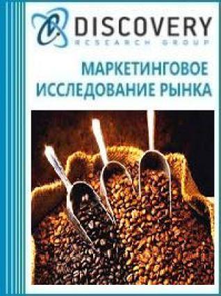 Маркетинговое исследование - Анализ рынка оборудования для производства какао-порошка в России