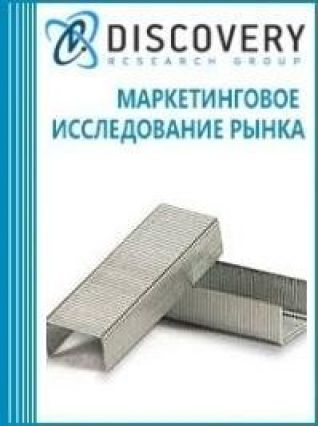 Анализ рынка оборудования для производства канцелярских скоб в России