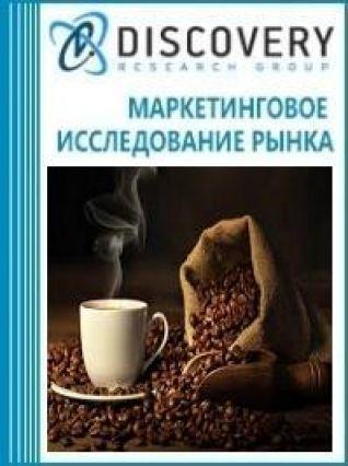 Анализ рынка оборудования для производства кофе в России