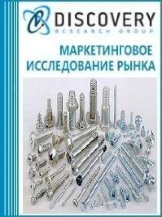 Анализ рынка оборудования для производства метизов в России