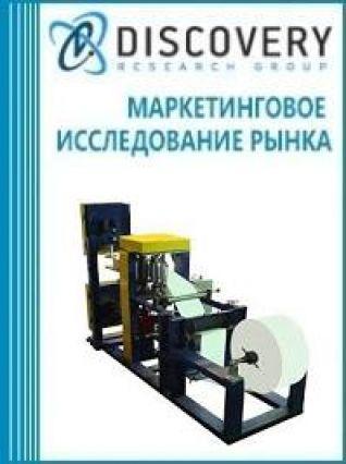 Маркетинговое исследование - Анализ рынка оборудования для производства целлюлозной массы в России