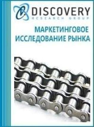Анализ рынка оборудования для производства цепей в России