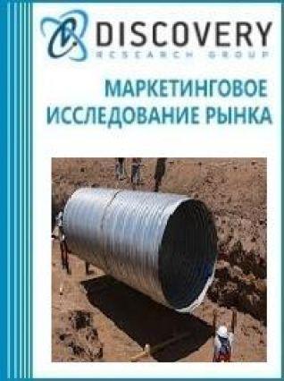 Анализ рынка оборудования для производства водопроводных/газовых труб большого диаметра из ПЭНД в России