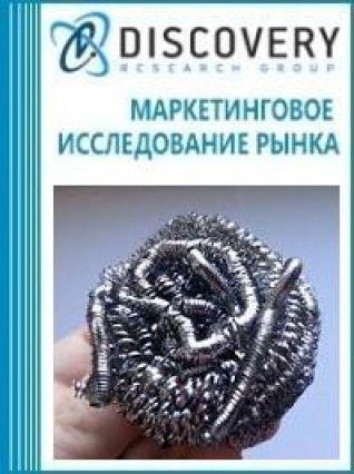 Анализ рынка оборудования для производства жесткой стальной губки в России