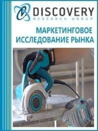 Маркетинговое исследование - Анализ рынка оборудования для резки и шлифовки камня в России