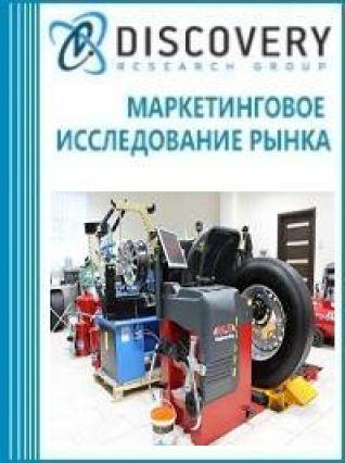 Анализ рынка оборудования для шиномонтажа и шиноремонта в России