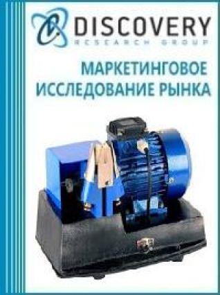 Маркетинговое исследование - Анализ рынка оборудования для снятия эмали с провода в России