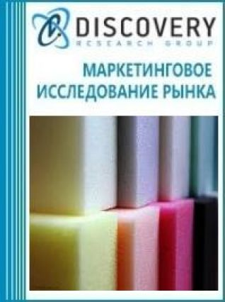 Маркетинговое исследование - Анализ рынка оборудования для сверления поролона (вертикального, горизонтального) в России