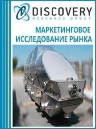 Анализ рынка оборудования для транспортировки и сушки сахара-песка в России
