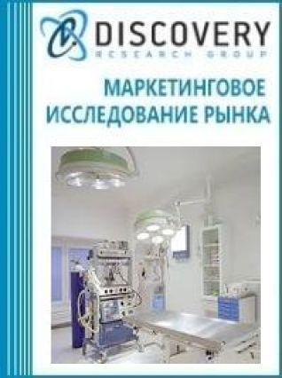 Маркетинговое исследование - Анализ рынка оборудования для ветеринарного стационара в России