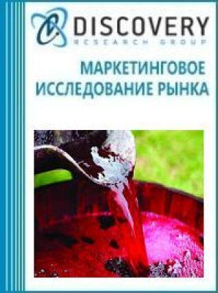 Маркетинговое исследование - Анализ рынка оборудования для виноделия и производства напитков из фруктов в России
