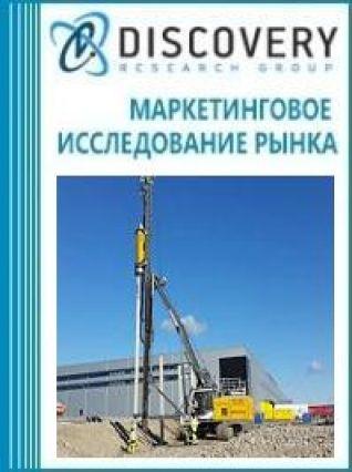 Анализ рынка оборудования для забивки и извлечения свай в России