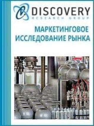 Анализ рынка оборудования для заправки аэрозолей в России