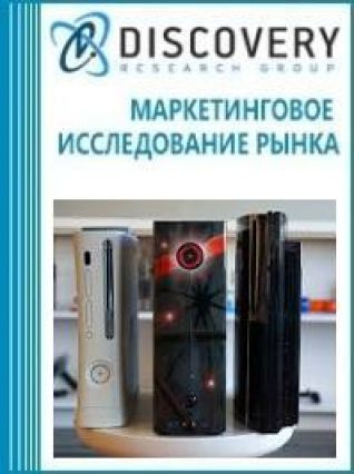 Анализ рынка оборудования консолей для видеоигр в России