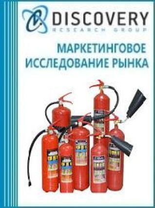 Маркетинговое исследование - Анализ рынка оборудования наполнения огнетушителей в России
