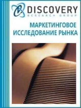 Маркетинговое исследование - Анализ рынка оборудования производства гофрокартона в России