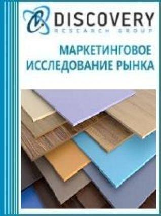 Анализ рынка оборудования производства листов, досок и декоративных покрытий из ПВХ в России
