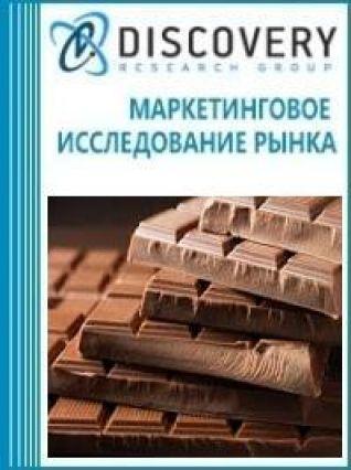 Анализ рынка оборудования производства шоколада в России