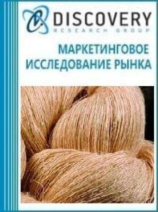 Маркетинговое исследование - Анализ рынка оборудования производства целлюлозы в России