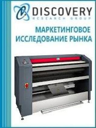 Маркетинговое исследование - Анализ рынка оборудования промышленного гладильного (каландры) в России